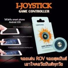 i-joystick จอยสติ๊กสำหรับเกมส์มือถือ(Rov) ใช้ได้ทั้ง ios-android ใช้ง่ายเป็นตัวดูดติดหน้าจอได้เลย (สีดำ)