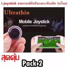 i-Joystick V3 จอยเกมส์มือถือ (รุ่นใหม่ล่าสุด) เทพเกม Rov ต้องมี ทุกเกมที่ใช้ระบบสัมผัสนิ้วโป้ง (Android / iPhone iPad) i-Joystick For All Mobile Brand (แพคคู่)