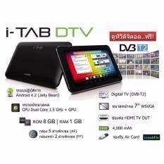 i-mobile i-TAB DTV ประกันศูนย์ (Black) ฟรี ขาตั้งเครื่อง i-mobile แท้ + ฟิมล์กันรอย i-mobile แท้
