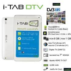 i-mobile i-TAB DTV ประกันศูนย์ (White) ฟรี ขาตั้งเครื่อง i-mobile แท้ + ฟิมล์กันรอย i-mobile แท้