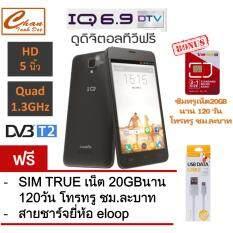 i-mobile IQ 6.9 DTV จอ HD 5 นิ้ว ประกันศูนย์  (BLACK) ฟรี สายชาร์จยี่ห้อ eloop + ซิมทรูเน็ต20GB  นาน 120 วัน โทรทรู ชม.ละบาท