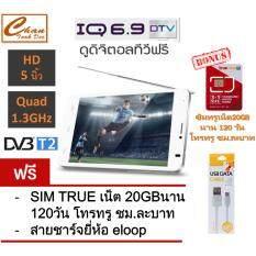 i-mobile IQ 6.9 DTV อ HD 5 นิ้ว ประกันศูนย์  (WHITE) ฟรี สายชาร์จยี่ห้อ eloop + ซิมทรูเน็ต20GB  นาน 120 วัน โทรทรู ชม.ละบาท