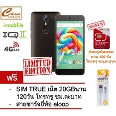 i-mobile IQ II  4G LTE (Brown) ประกันศูนย์ ฟรี สายชาร์จ ยี่ห้อ eloop + ซิมทรูเน็ต20GB นาน 120 วัน โทรทรู ชม.ละบาท