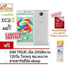 i-mobile IQ II  4G LTE (White) ประกันศูนย์ ฟรี สายชาร์จ ยี่ห้อ eloop + ซิมทรูเน็ต20GB นาน 120 วัน โทรทรู ชม.ละบาท