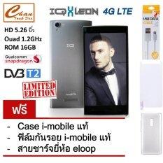 ขาย I Mobile Iq X Leon 4G Dtv จอ 5 26 นิ้ว Grey ฟรี Case I Mobile แท้ ฟิล์มกันรอย I Mobile แท้ สายชาร์จ ยี่ห้อ Eloop