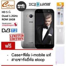 i-mobile IQ X LUCUS 4G จอ 5 นิ้ว (BLUE) ฟรี Case i-mobile แท้ + ฟิล์มกันรอย i-mobile แท้ + สายชาร์จ ยี่ห้อ eloop