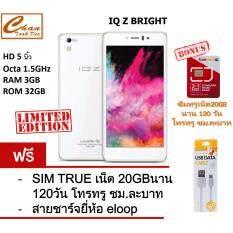 i-mobile IQ Z Bright 4G จอ 5 นิ้ว Ram3GB/Rom32GB (GOLD) ประกันศูนย์ ฟรี สายชาร์จ ยี่ห้อ eloop + ซิมทรูเน็ต20GB นาน 120 วัน โทรทรู ชม.ละบาท