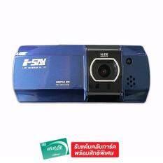 i-SAY กล้องติดรถยนต์ FULL HD 1920x1080 12ล้าน พิกเซล รุ่น CND04 (สีน้ำเงิน)