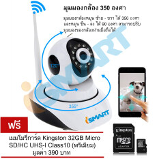 I-SMART กล้องวงจรปิด IP Camera New 2016 Night Vision Full HD 1.3M Wireless with App Control (White) Free Memory Kingston 32GB
