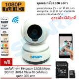 ซื้อ I Smart กล้องวงจรปิด Ip Camera New 2016 Night Vision Full Hd 1M Wireless With App Control White Free Memory Kingston 32Gb พระนครศรีอยุธยา