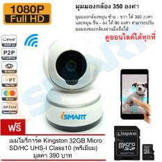 โปรโมชั่น I Smart กล้องวงจรปิด Ip Camera New 2016 Night Vision Full Hd 1M Wireless With App Control White Free Memory Kingston 32Gb