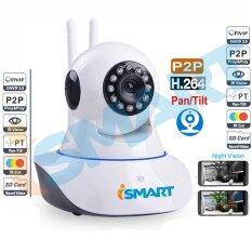 I-SMART กล้องวงจรปิด IP Camera New 2016 Night Vision Full HD 2M Wireless with App Control (White)