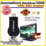 ราคา I Smart ตัวแปลงสัญญาณภาพ มือถือ แท็บแล็ต ขึ้นจอ ทีวี ผ่าน Wifi Mirascreen Hdmi Dongle For Tv I Smart ออนไลน์