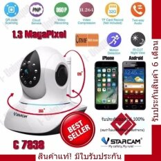 i-Uniqueกล้อง IP Camera VSTARCAM รุ่น C7838WIP 1.3 Mp and IR Cut Wireless Pan - Black/White