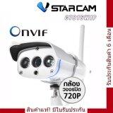 ขาย ซื้อ ออนไลน์ I Unique Vstarcam กล้องวงจรปิด Waterproof Ip Camera รุ่น C7816 White