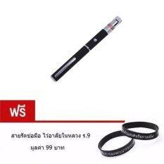 iBettalet ปากกาเลเซอร์ Green Laser Pointer 5000 mW (Black/Silver) แถมฟรี สายรัดข้อมือ ไว้อาลัยในหลวง ร.9 มูลค่า 99 บาท
