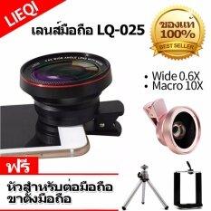 ราคา Lieqi Lq 025 Original 100 เลนส์เสริมมือถือ 2In1 Super Wide Angle 6X Macro 15X Lens Black แถมหัวสำหรับต่อมือถือ 1 ขาตั้งมือถือ 1 Lieqi เป็นต้นฉบับ