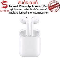 ราคา ของแท้ Idragon Airpods 2ข้าง หูฟังที่ผสานความเรียบง่ายเข้ากับเทคโนโลยี Android Iphone Apple Watch Ipad เป็นต้นฉบับ Idragon