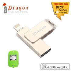 iDragon iUSB Pro (ของแท้) 32GB แฟลชไดร์ฟสำรองข้อมูล iPhone,IPad แบบหมุน