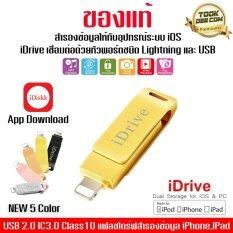 (ของแท้) iDrive iDiskk Pro 128GB LX-811 (เหลือง) USB 2.0 IC3.0 Class10 แฟลชไดร์ฟสำรองข้อมูล iPhone,IPad