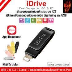 โปรโมชั่น Idrive Idiskk Pro 32Gb Lx 811 ดำ Usb 2 Ic3 Class10 แฟลชไดร์ฟสำรองข้อมูล Iphone Ipad กรุงเทพมหานคร