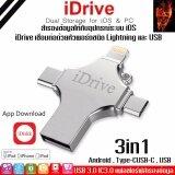 ทบทวน Idrive Idiskk Pro Lk813 64G 3In1 เงิน แฟลชไดร์ฟสำรองข้อมูลพกพา Usb Flash Drive For Iphone Ipad Ipod And Android Typc C Idrive
