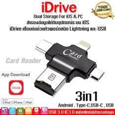 ขาย ของแท้ Idrive Idiskk Pro Lx 11 ดำ 4 In 1 Card Reader ตัวอ่านเม็มโมรี่การ์ดสำรองข้อมูล Iphone Ipad Android Type C Idrive เป็นต้นฉบับ