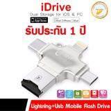 ราคา Idrive Idiskk Pro Lx 14 3In1 Card Reader สำรองข้อมูลพกพา Usb Flash Drive For Iphone Ipad Ipod And Android Idrive กรุงเทพมหานคร