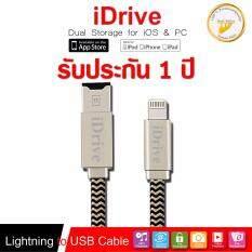 Idrive Idiskk Pro Lx-15 Cardreader แบบสายสำรองข้อมูล Lightning To Usb Cable Iphone,ipad.