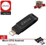 Idrive Idiskk Pro ของแท้ Lx 811 64Gb Class10 แฟลชไดร์ฟสำรองข้อมูล Iphone Ipad แบบหมุน สีดำ Otg ถูก