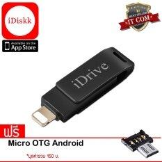 ขาย Idrive Idiskk Pro ของแท้ Lx 811 64Gb Class10 แฟลชไดร์ฟสำรองข้อมูล Iphone Ipad แบบหมุน สีดำ Otg กรุงเทพมหานคร ถูก