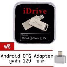 ขาย Idrive Otg Usb 2 128Gb Flash Drive For Iphone Ipad ของแท้ 100 ฟรี Android Otg มูลค่า 129 บาท ถูก ใน Thailand