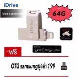 ซื้อ Idrive Tesia Idrive V2 10 64Gb แฟลชไดร์ฟสำหรับ Iphone Ipad ตัวเพิ่มความจุแถมฟรีotg กรุงเทพมหานคร
