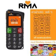 Infinity R'MA อาม่า 3G 2 ซิม มือถือสำหรับไวเก๋า อาม่าใช้ดี อากงใช้ได้