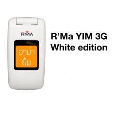 Infinity R MA อาม่า ยิ้ม 3G ฝาพับ (สีขาว)