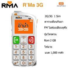 Infinity R'MA อาม่า 3G 2 ซิม มือถือสำหรับไวเก๋า อาม่าใช้ดี อากงใช้ได้ (สีขาว)