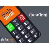 ซื้อ Infinity R Ma อาม่า 3G 2 ซิม มือถือสำหรับไวเก๋า อาม่าใช้ดี อากงใช้ได้ สีดำ ถูก ใน กรุงเทพมหานคร