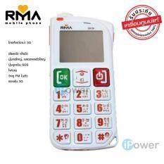 Infinity R'MA อาม่า 3G 2 ซิม (White) เครื่องใหม่ เครื่องแท้ รับประกันศูนย์