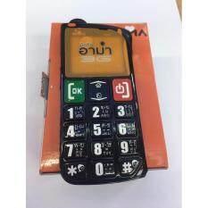 Infinity R'MA อาม่า 3G 2 ซิม มือถือสำหรับไวเก๋า อาม่าใช้ดี อากงใช้ได้ (สีดำ)