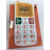 ซื้อ Infinity R Ma อาม่า 3G 2 ซิม มือถือสำหรับไวเก๋า อาม่าใช้ดี อากงใช้ได้ สีขาว ใหม่ล่าสุด