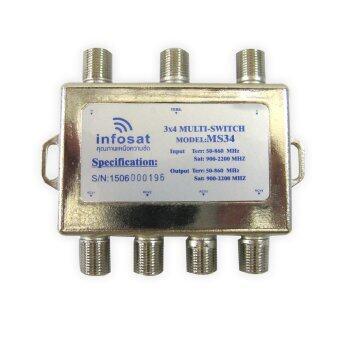 INFOSAT Multi Switch 3x4 เข้า3ออก4 รุ่นINFO 3x4