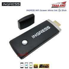 ขาย Ingress Wifi Display Mirror Link รุ่น Stick ราคาถูกที่สุด