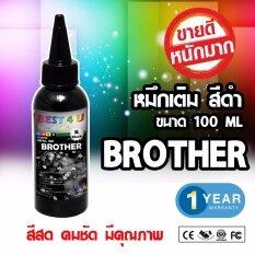 ชุดน้ำหมึก ใช้กับ INK BROTHER ทุกรุ่น ขนาด 100 ml สีดำ (Black)