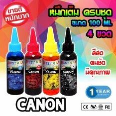 หมึกเติมใช้กับ INK CANON ทุกรุ่น ขนาด 100 ml 4 สี 4 ขวด