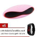 ซื้อ Innotech ลำโพงบลูทูธ Bluetooth Speaker Mini X6U Pink ฟรี Led Watch Colorful นาฬิกาข้อมือกันน้ำ สายซิลิโคน คละสี ออนไลน์