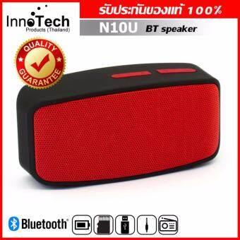 Innotech Mini Bluetooth Speaker ลำโพงบลูทูธ รุ่น N10U