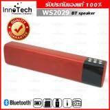 ราคา ลำโพงบลูทูธแบบซาวด์บาร์ Innotech Soundbar Bluetooth Speaker เสียงดังคมชัด เบสกระหึ่ม สามารถใช้เป็นซาวด์บาร์วางคู่ชุดโฮมเธียเตอร์ Innotech เป็นต้นฉบับ