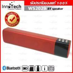 ลำโพงบลูทูธแบบซาวด์บาร์ Innotech Soundbar Bluetooth Speaker เสียงดังคมชัด เบสกระหึ่ม สามารถใช้เป็นซาวด์บาร์วางคู่ชุดโฮมเธียเตอร์ เป็นต้นฉบับ