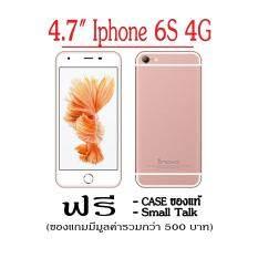 inovo i-471 PLus Iphoe6 4.7'' Quad-Core 1/8 4G 8GB (Rose Gold)