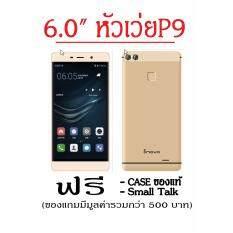 Inovo i-618 P9  6.0''  Quad-Core 1/8GB  3G (Gold)